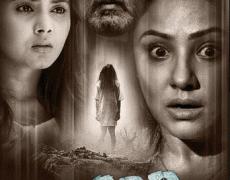 Chinnari Movie Review Telugu Movie Review