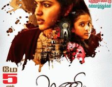 Rani Movie Review Tamil Movie Review