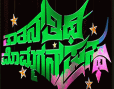 Thatana Thiti Mommagana Prastha English Movie Review