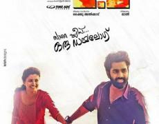 Sare Please Oru Dayalog Honeybee 2.5 Movie Review Malayalam Movie Review
