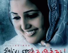 Sivappu Enakku Pidikkum Movie Review Tamil Movie Review