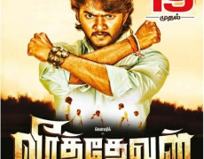 Veerathevan Movie Review Tamil Movie Review