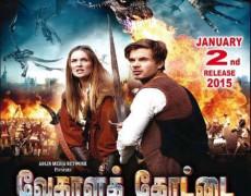 Vedhala Kottai  Movie Review Tamil Movie Review