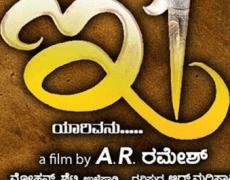 E1 Movie Review Kannada Movie Review