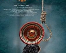 Kambhoji Movie Review Malayalam Movie Review