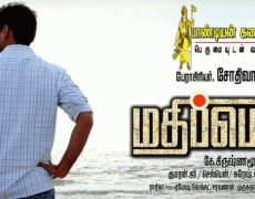 Mathippen Movie Review Tamil Movie Review