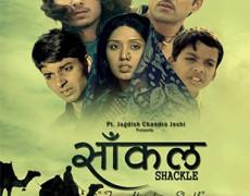 Saankal Movie Review Hindi Movie Review