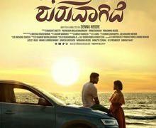 Katheyondu Shuruvagide Movie Review Kannada Movie Review