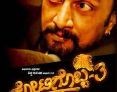 Kotigobba 3 Movie Review Kannada Movie Review