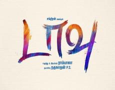 Daavu Movie Tamil Movie Review