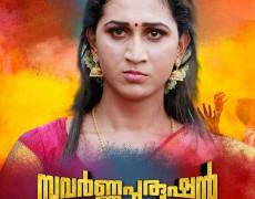 Suvarna Purushan Movie Review Malayalam Movie Review