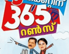 3 Vikkattinu 365 Runs Movie Review Malayalam Movie Review