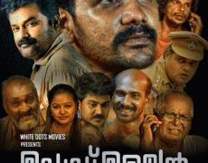 Deadline Movie Review Malayalam Movie Review