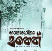 Devadaruvile Manju Movie Review Malayalam Movie Review