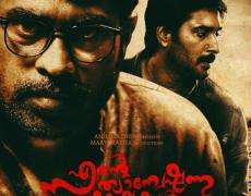 Ente Sathyanweshana Pareekshakal Movie Review Malayalam Movie Review