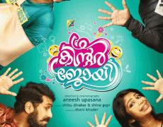 Kinder Joy Movie Review Malayalam Movie Review