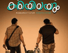 Mannamkattayum Kariyilayum Malayalam Movie Review
