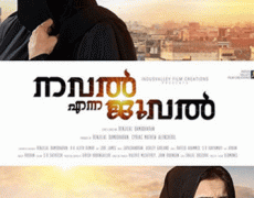 Nawal The Jewel Movie Review Malayalam Movie Review