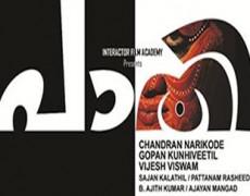 Paathi Movie Review Malayalam Movie Review