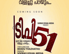 TP 51 Movie Review Malayalam Movie Review