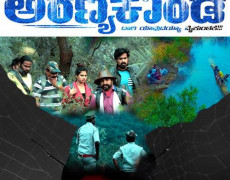 Aranyakanda Movie Review Kannada Movie Review