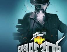 Mr Cheater Ramachari Kannada Movie Review