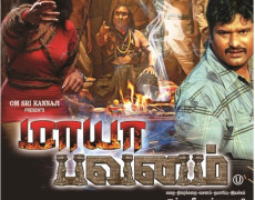 Maya Bhavanam Movie Review Tamil Movie Review