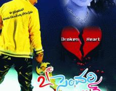 21st Century Love Movie Review Telugu Movie Review