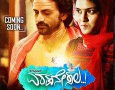 Eradanesala Movie Review Kannada Movie Review