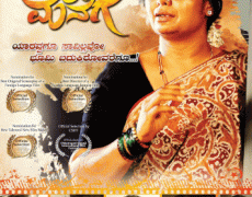Marali Manege Movie Review Kannada Movie Review