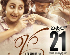 Raaga Movie Review Kannada Movie Review