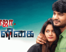 Roja Maligai  Movie Review Tamil Movie Review