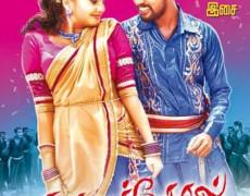 Kannakkol Movie Review Tamil Movie Review