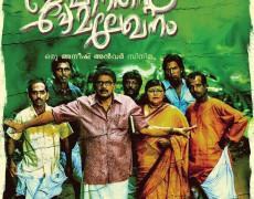 Basheerinte Premalekhanam Movie Review Malayalam Movie Review