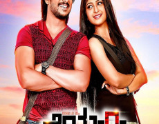 Dhairyam Movie Review Kannada Movie Review