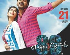 Enbathettu Movie Review Tamil Movie Review