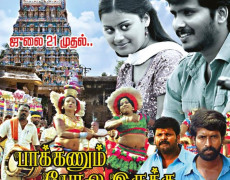 Pakkanum Pola Irukku Movie Review Tamil Movie Review