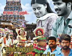 Pakkanum Pola Irukku Movie Review Tamil Movie Review