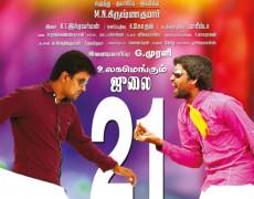 Savarikkadu Movie Review Tamil Movie Review