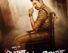 Pon Manickavel Movie Review Tamil Movie Review