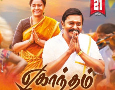Eghantham Movie Review Tamil Movie Review