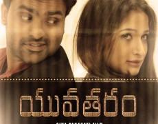 Yuva Taram Movie Review Telugu Movie Review