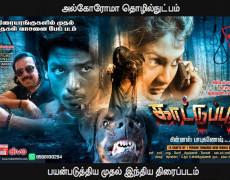 Kattupura  Movie Review Tamil Movie Review