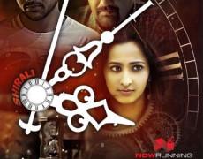BB5 Movie Review Kannada Movie Review