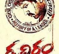 Rudhiram Movie Review Telugu Movie Review