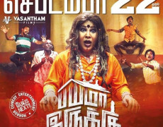 Bayama Irukku Movie Review Tamil Movie Review