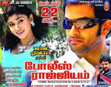 Police Raajyyam Movie Review Tamil Movie Review