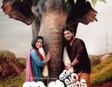 Aana Alaralodalaral Movie Review Malayalam Movie Review