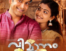 Vimaanam Movie Review Malayalam Movie Review