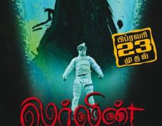 Merlin Movie Review Tamil Movie Review